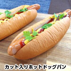 【7/4-7/11限定 5000円以上で5%OFF】カット入りドッグパン2セット Hot dog bun pre-cut ホットドッグ サンドイッチ父の日 敬老の日