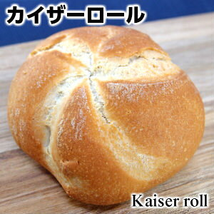 【7/4-7/11限定 5000円以上で5%OFF】カイザーロール Kaiser roll メインディッシュをそっと引き立てるドイツの人気パン。父の日 敬老の日