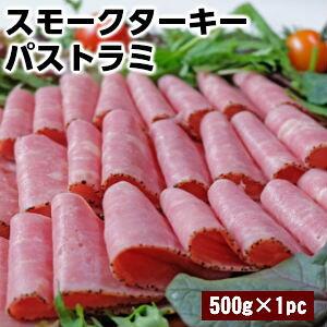 七面鳥モモ肉のスモークターキーパストラミ♪スモーキーな味わいとブラックペッパーの良い香り♪サンドイッチに挟んで激うまです♪smoked turkey pastrami sliced