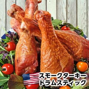 スモークターキーレッグ1本約300g スモークターキー骨付きドラム 七面鳥 smoke turkey dramstick 1piece父の日 敬老の日