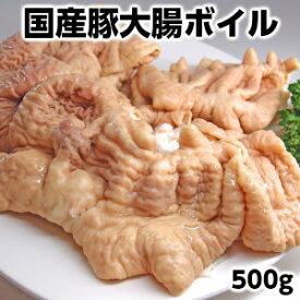 国産豚ホルモン500g 豚大腸 pork big intestine父の日 敬老の日