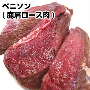ニュージーランド産ベニソン(鹿肩ロース肉)ブロック約700g venison shoulder whole +-700g