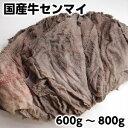 国産牛センマイ600g〜800g 千枚 牛千層肚 beef omasum
