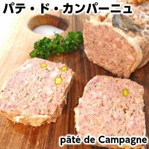 国産那須豚で作った手づくりパテ・ド・カンパーニュ pate de campagne