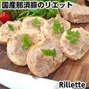 国産那須豚で作った手づくりリエット Nasu pork rillettes