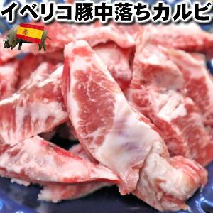 イベリコ豚 中落ちカルビ400g(200g×2PC) リブフィンガー セボ バラ iberico rib finger父の日 敬老の日