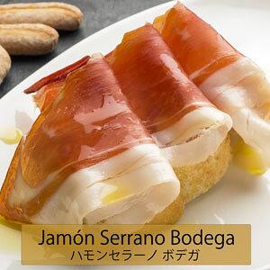 熟成270日以上カンポフリオ社製ハモン・セラーノ45g Campofrio JAMON SERRANO スペイン三大ハム