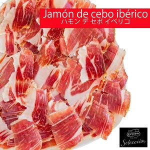 スペイン産カンポフリオ社製ハモンイベリコスライス45g Campofrio JAMON DE CEBO IBERICO