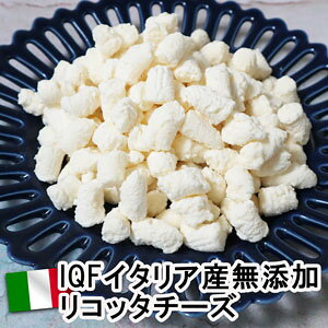 イタリア産グラナローロ社無添加リコッタチーズ1000g ricotta cheese1kg父の日 敬老の日