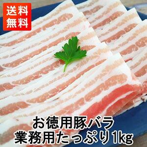 お徳用豚バラスライス500g×2パック 食品 肉 お試し 卸 問屋 直送 業務用 送料無料 german pork belly sliced 500g 2pc父の日 敬老の日