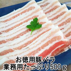 お徳用豚バラスライス500g 食品 肉 お試し 卸 問屋 直送 業務用 german pork belly sliced 500g父の日 敬老の日