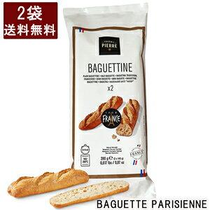 LE FOURNIL DE PIERRE 送料無料 ル・フルニル・ドゥ・ピエール パリジェンヌ・ハーフバゲット140g2本入×2袋 本場 フランス産 冷凍 パン ぱん 朝食 焼立て
