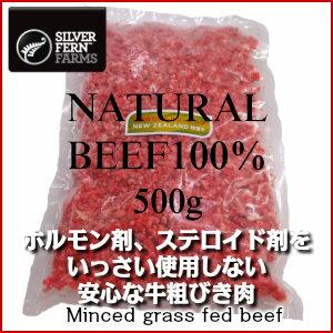 ニュージーランド産シルバーファーン・ファームス社製牛100%粗びき500g ハンバーグ