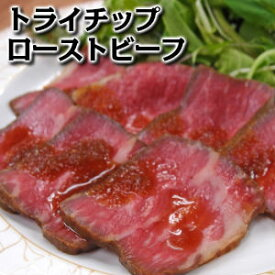 数量限定 アンガス種トライチップローストビーフ 200g 希少部位 稀少部位 ともさんかく ローストビーフ グルメ お返し オードブル 牛もも肉 赤身肉 牛肉 ブロック父の日 敬老の日