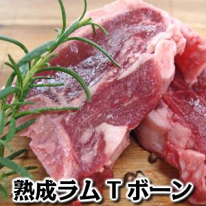 オーストラリア産熟成ラムTボーンステーキ約80g×2枚 骨付き/子羊/ラム肉 パーティ バーベキュー Australian lamb T bone steak80g×2pieces父の日 敬老の日