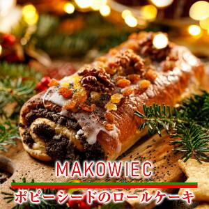 ポーランドの伝統お菓子ケシの実(ポピーシード)のロールケーキMAKOWIEC[マコヴィェツ]
