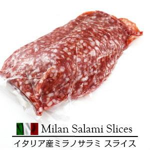 イタリア産ミラノサラミスライス150g Italian milan salami sliced