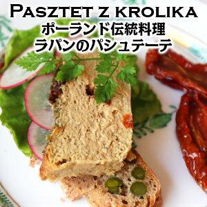 ポーランドの伝統料理ラパンのパシュテーテ pasztet z krolika