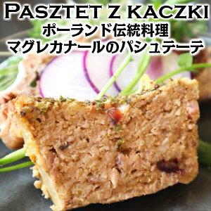 ポーランドの伝統料理マグレカナールのパシュテーテ Pasztet z kaczki