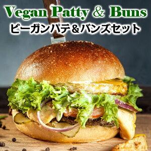 ベジタリアンでも食べられるお肉ヴィーガンパテとバンズのセット vegan patty,buns set plant based meat