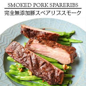 発色剤、リン酸塩、化学調味料不使用の完全無添加スペアリブスモーク smoked spairribs