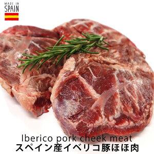 【不定貫】スペイン産イベリコ豚 豚ホホ肉 頬肉 356円(税込み)/100g 約1000g-約1300g セボ iberico cheek meat whole kg selling