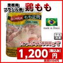業務用 ブラジル産鶏もも 02P01Mar15