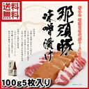 那須熟成豚ロースみそ漬け 味噌漬け [豚肉] [味噌] ][ギフト][送料無料] [内祝い] ぶた肉 那須高原産 国産 02P01Mar15