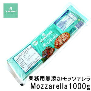 イタリア産グラナローロ社製業務用モッツアレラチーズ1000g MOZZARELLA