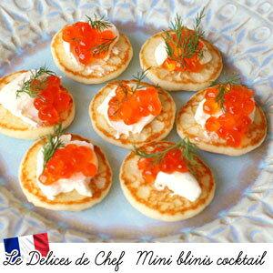 フランス産デリス・ドゥ・シェフ社製ミニブリニ サレ135g Blini Pancakes