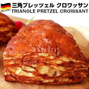 完全焼成済みドイツ産三角ブレッツェル german triangle pretzel