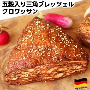 ドイツ産五穀入り三角ブレッツェル laugen multi-grain triangle pretzel