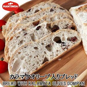 マンティンガ社製カラマタオリーブ入りブレッド335g Bread with kalamata olives domipan