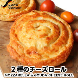 完全焼成済みモッツアレラとゴーダの2種のチーズロール mozzarella gouda cheese roll