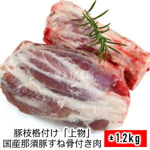 国産那須豚すね骨付き肉1.2kg 骨猪腱子