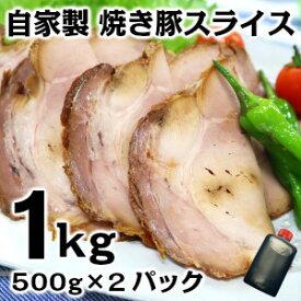 とろとろ旨い脂肪少なめ自家製手づくり焼き豚スライス1kg