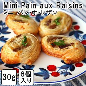 発酵後冷凍フランス産ミニ パン オ レザン mini pan aux raisins