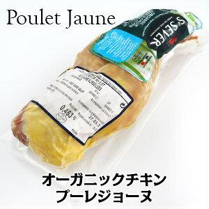 放し飼いチキン フランス産オーガニック プーレジョーヌモモ骨付き2p Poulet jaune
