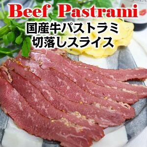 国産牛ビーフパストラミスライス domestic beef pastrami sliced 200g