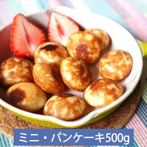 ベルギー産ミニパンケーキ500g(約54〜58個入) 平均サイズ約4cm Mini dutch pancakes made in Belgium レンジ調理 洋菓子 おやつ