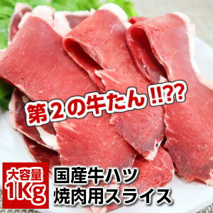 第2の牛たん!!?? 独特の噛み応え 美味しい(国産牛ハツ)1kg(500g×2パック) 送料無料 ビタミンB12が豊富 美容にも♪ domestic beef heart