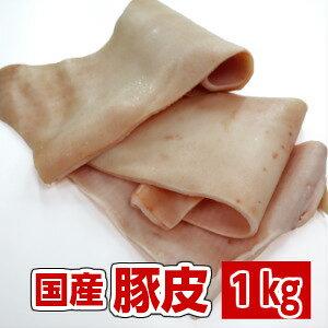 国産豚皮 豚皮肉 豚肉 冷凍 1kg 猪皮 domestic pork skin