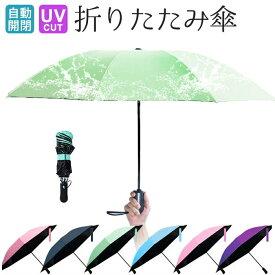 雨対策 日傘 折りたたみ 完全遮光 軽量 ワンタッチ 自動開閉 雨傘 晴雨兼用 UVカット UPF50+ おしゃれ 男女兼用 コンパクト 撥水加工