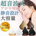 Aroma humidifier 3m