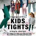 Kids tights700 700