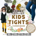 Kids tights flower70