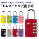 TSA 南京錠 4桁ダイヤルロック 鍵 防犯 セキュリティ対策 スーツケース 旅行用かばん 旅行カバン 暗証番号タイプ 学校…