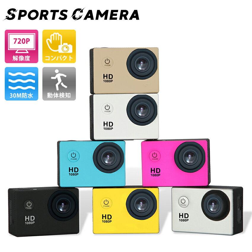 アクションカメラ フルHD ウェアラブルカメラ スポーツカメラ 防水ケース 水中カメラ ドライブレコーダー ビデオカメラ デジタルカメラ 広角レンズ 30M防水 防犯 小型 超軽量 アクションカム アクセサリー デジカメ