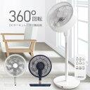 【半額クーポン使えます!】扇風機 リビング DC Lafuture リモコン 静音 おしゃれ 360°首振り 卓上 2way DCモーター …