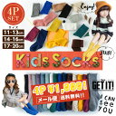 Kids socks700